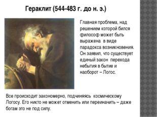 Гераклит (544-483 г. до н. э.) Главная проблема, над решением которой бился ф