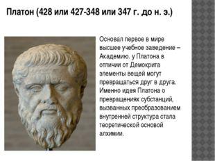 Платон (428 или 427-348 или 347 г. до н. э.) Основал первое в мире высшее уче
