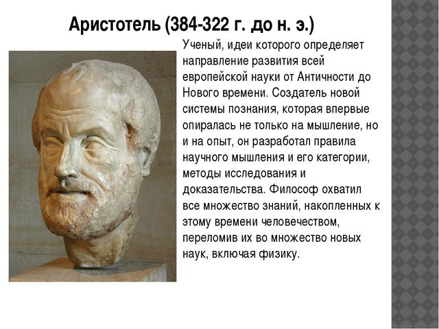 Аристотель (384-322 г. до н. э.) Ученый, идеи которого определяет направление...