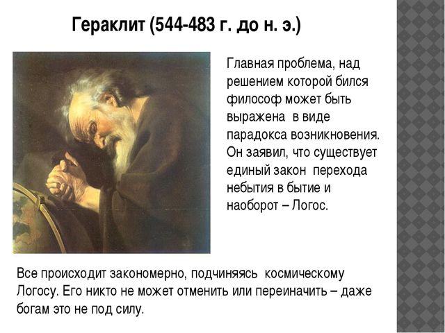 Гераклит (544-483 г. до н. э.) Главная проблема, над решением которой бился ф...