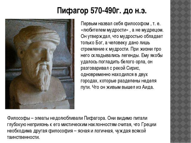 Пифагор 570-490г. до н.э. Первым назвал себя философом , т. е. «любителем муд...