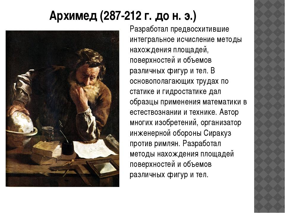 Архимед (287-212 г. до н. э.) Разработал предвосхитившие интегральное исчисле...