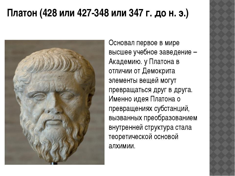 Платон (428 или 427-348 или 347 г. до н. э.) Основал первое в мире высшее уче...