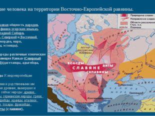 Появление человека на территории Восточно-Европейской равнины. Фи́нно-уго́рск
