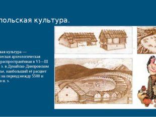 Трипольская культура. Трипольская культура — энеолитическая археологическая к