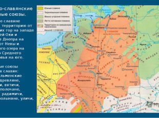 Восточно-славянские племенные союзы. Восточные славяне занимали территорию от