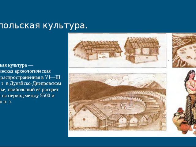 Трипольская культура. Трипольская культура — энеолитическая археологическая к...