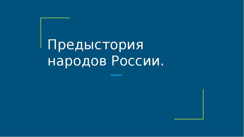 Предыстория народов России.