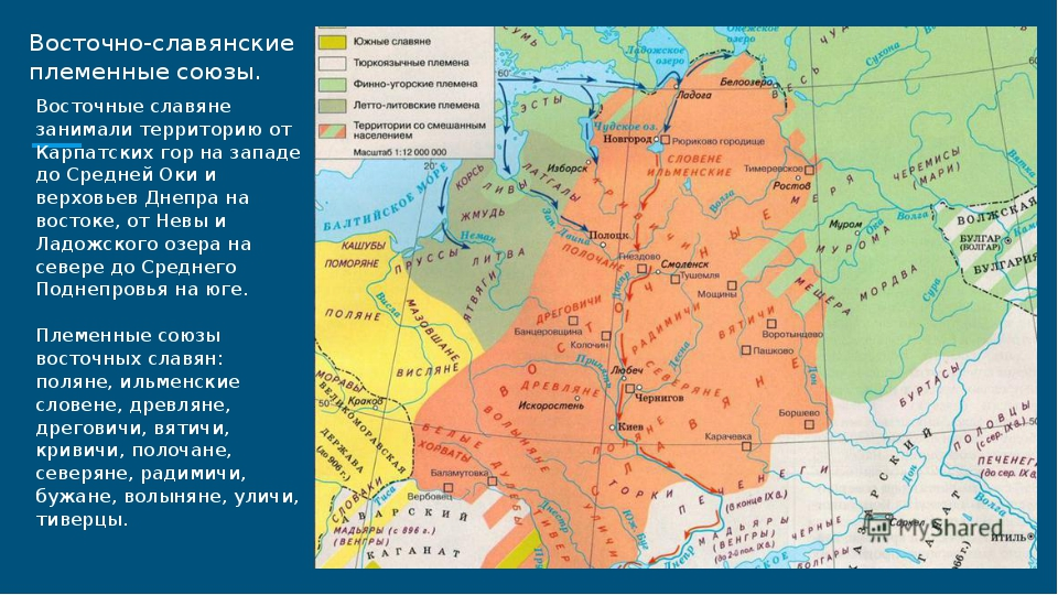 Восточно-славянские племенные союзы. Восточные славяне занимали территорию от...