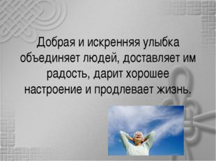 Добрая и искренняя улыбка объединяет людей, доставляет им радость, дарит хоро