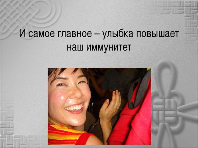 И самое главное – улыбка повышает наш иммунитет