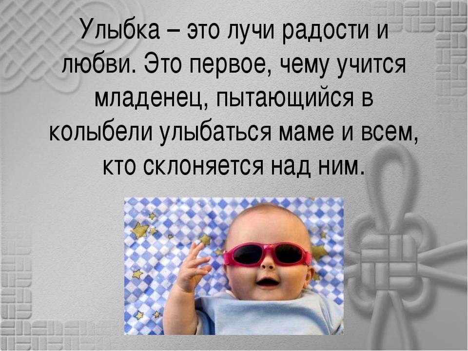 Улыбка – это лучи радости и любви. Это первое, чему учится младенец, пытающий...