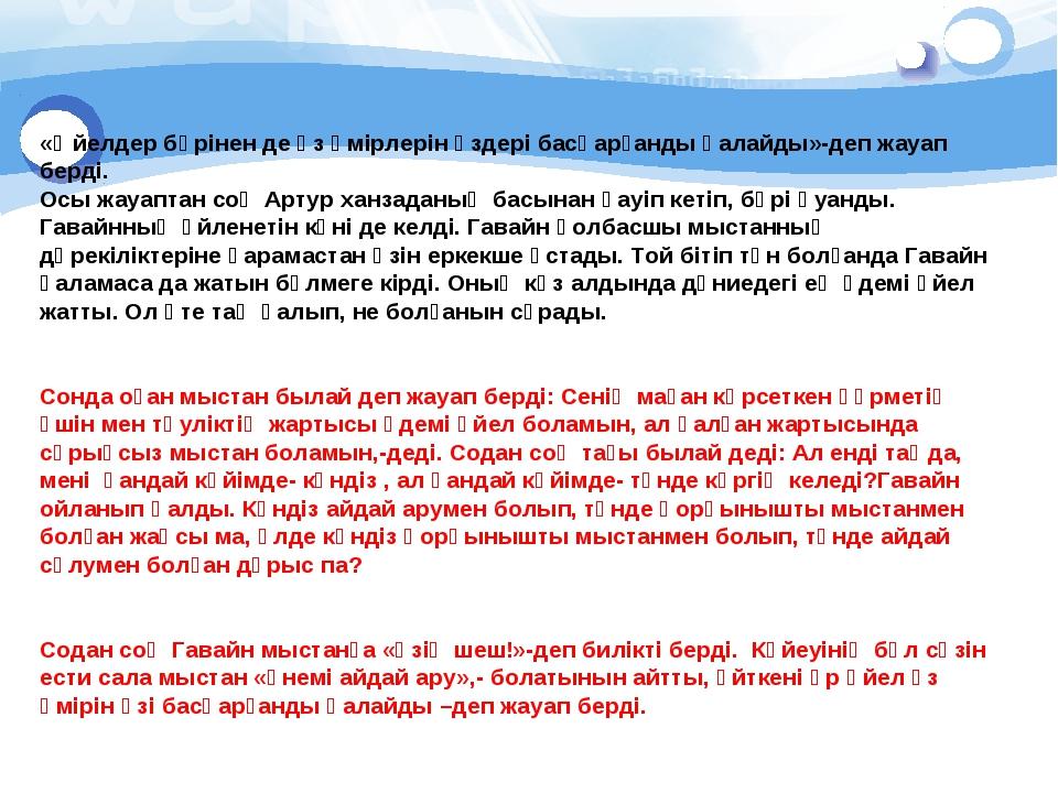 «Әйелдер бәрінен де өз өмірлерін өздері басқарғанды қалайды»-деп жауап берді....
