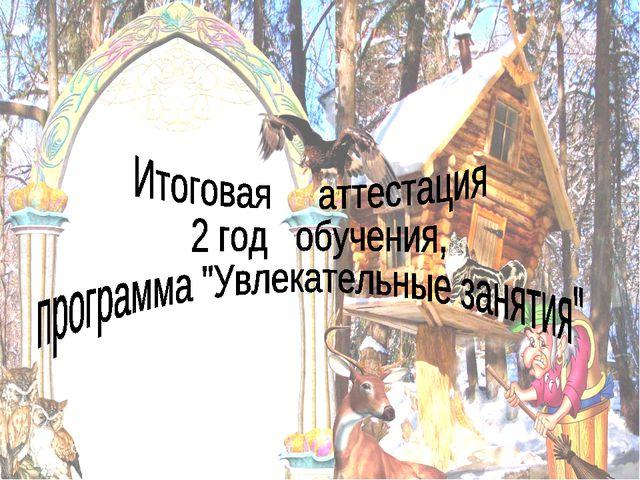 Сафронова Светлана Александровна Сафронова Светлана Александровна