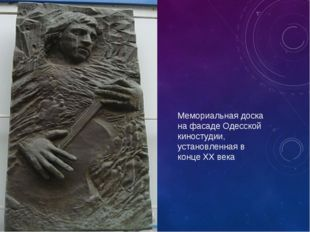 Мемориальная доска на фасаде Одесской киностудии, установленная в конце XX века