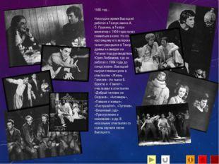 1965 год… Некоторое время Высоцкий работал в Театре имени А. С. Пушкина, в Те