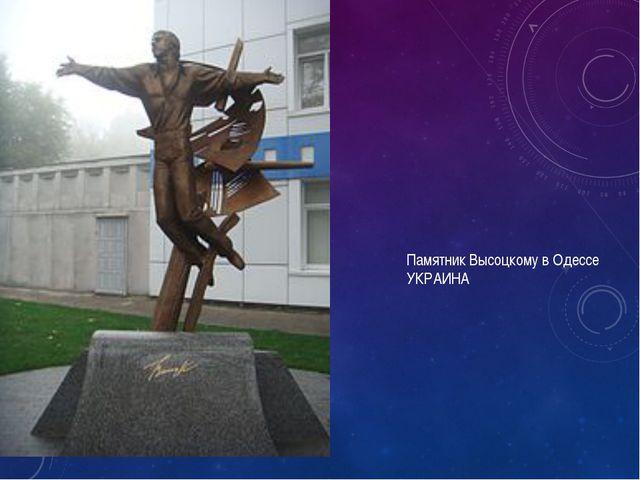 Памятник Высоцкому в Одессе УКРАИНА