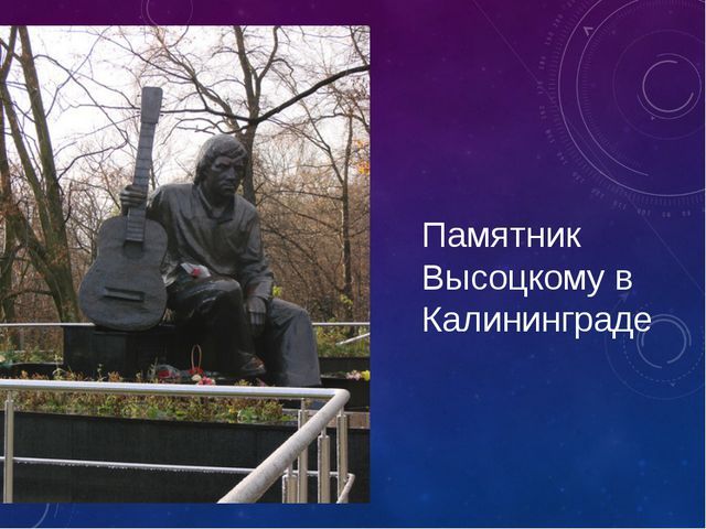 Памятник Высоцкому в Калининграде