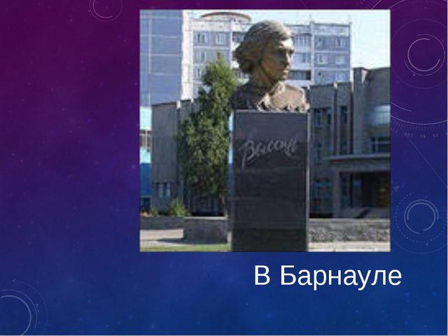 В Барнауле