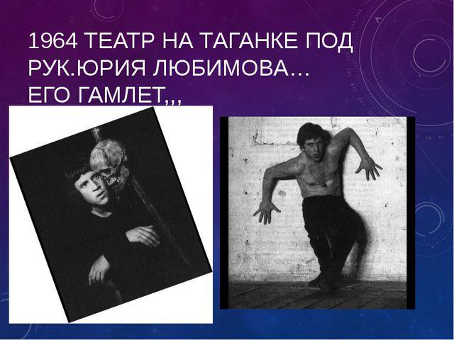 1964 ТЕАТР НА ТАГАНКЕ ПОД РУК.ЮРИЯ ЛЮБИМОВА… ЕГО ГАМЛЕТ,,,