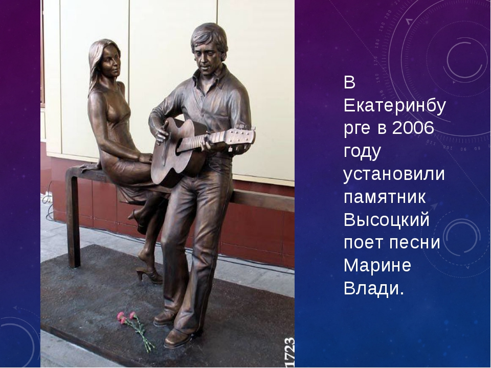В Екатеринбурге в 2006 году установили памятник Высоцкий поет песни Марине Вл...