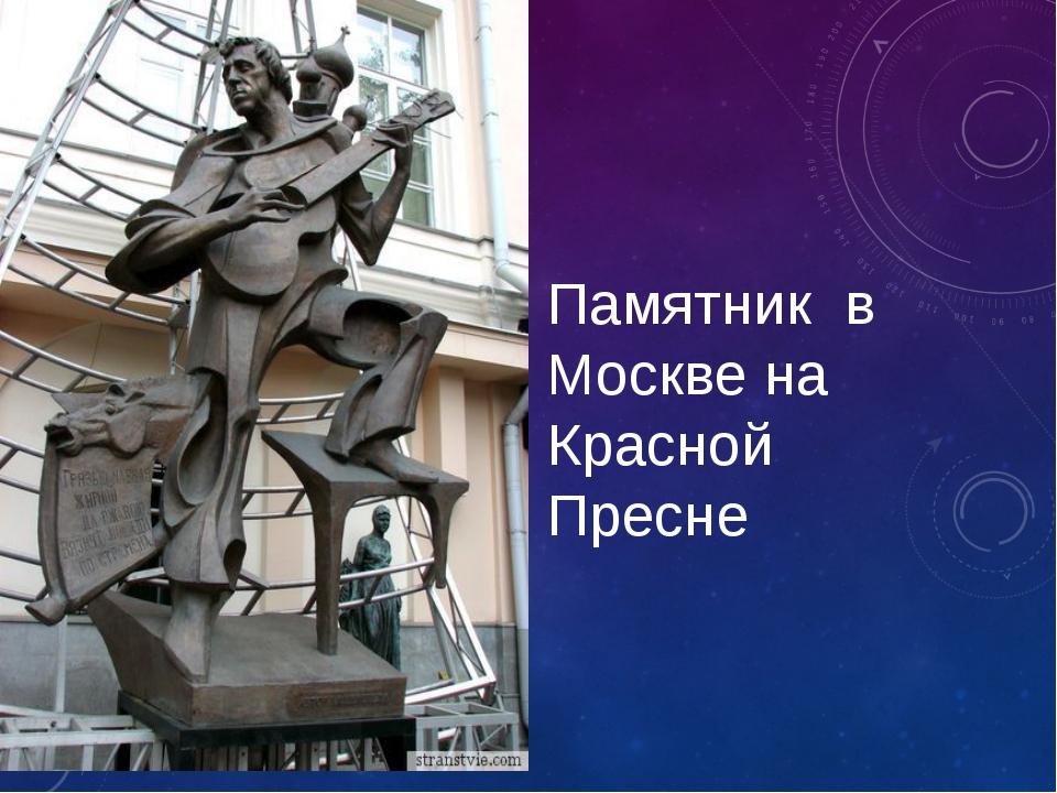 Памятник в Москве на Красной Пресне