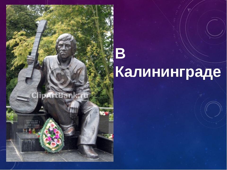 В Калининграде