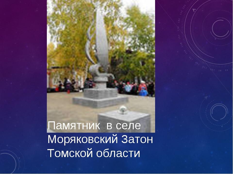 Памятник в селе Моряковский Затон Томской области