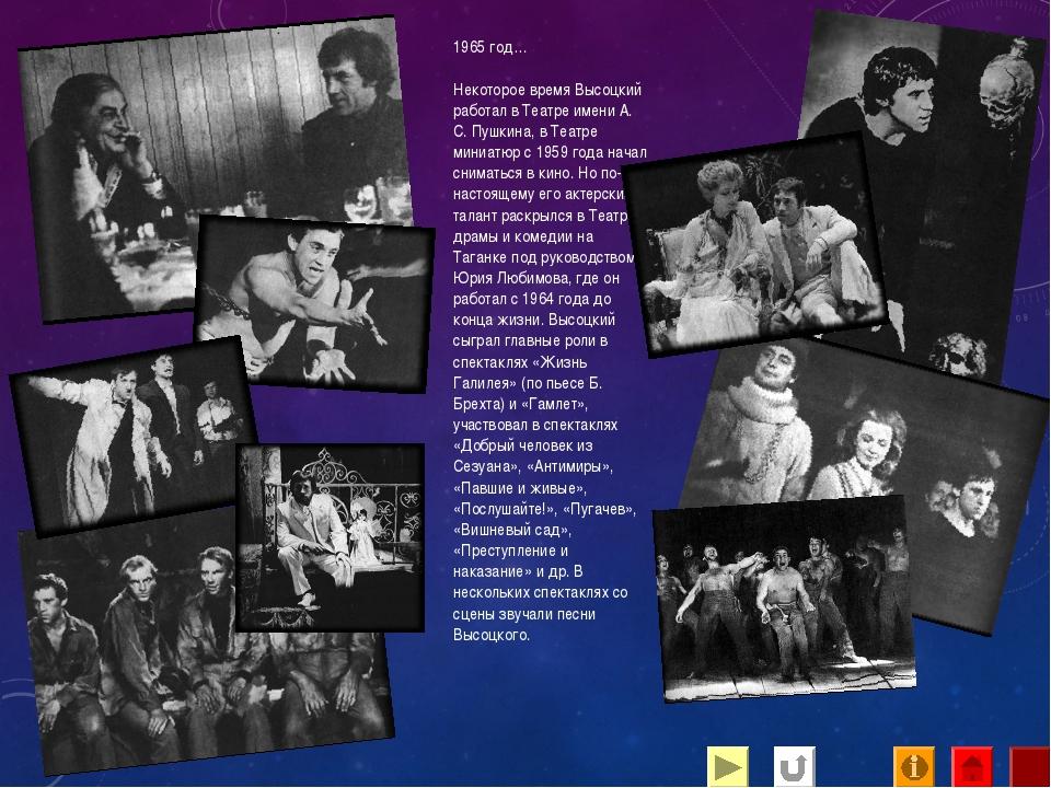 1965 год… Некоторое время Высоцкий работал в Театре имени А. С. Пушкина, в Те...