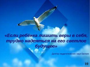 «Если ребёнка лишить веры в себя, трудно надеяться на его светлое будущее» До