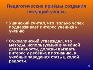Педагогические приёмы создания ситуаций успеха Ушинский считал, что только ус
