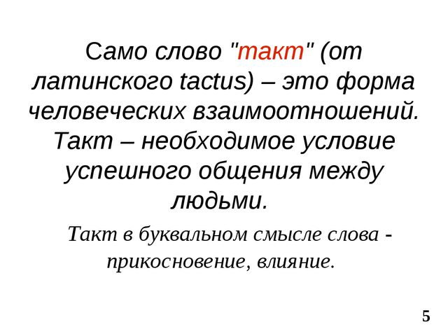 """Само слово """"такт"""" (от латинского tactus) – это форма человеческих взаимоотнош..."""