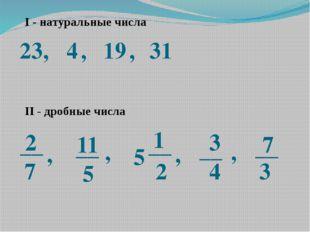 I - натуральные числа 23, 4 , 19 , 31 2 7 11 5 __ __ , , 5 1 2 __ , 3 4 __ ,