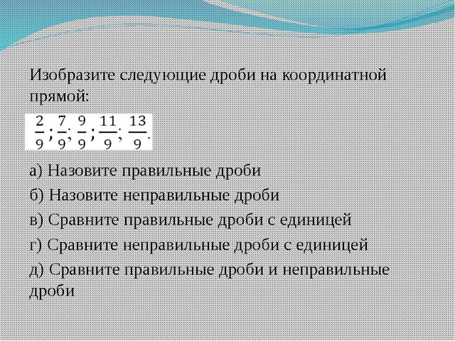 Изобразите следующие дроби на координатной прямой: а) Назовите правильные др...