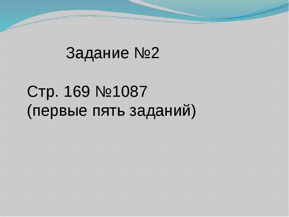 Задание №2 Стр. 169 №1087 (первые пять заданий)