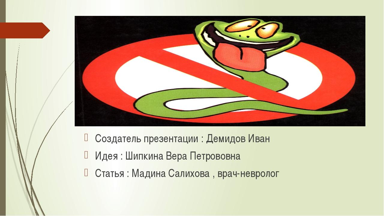 Создатель презентации : Демидов Иван Идея : Шипкина Вера Петрововна Статья :...