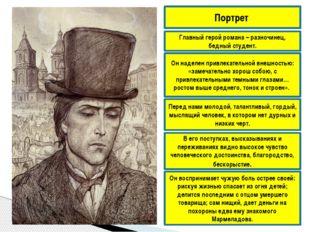 Портрет Главный герой романа – разночинец, бедный студент. Он наделен привлек