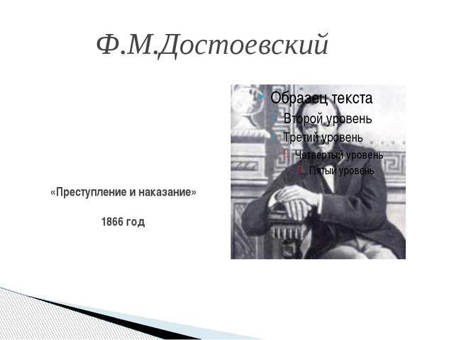 Ф.М.Достоевский «Преступление и наказание» 1866 год