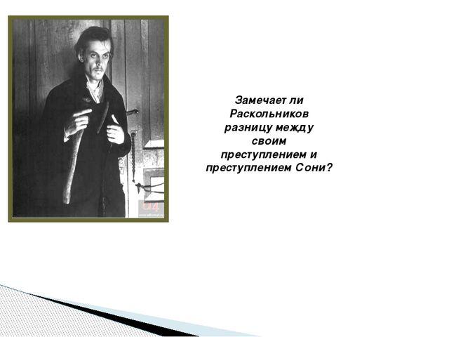 Замечает ли Раскольников разницу между своим преступлением и преступлением Со...