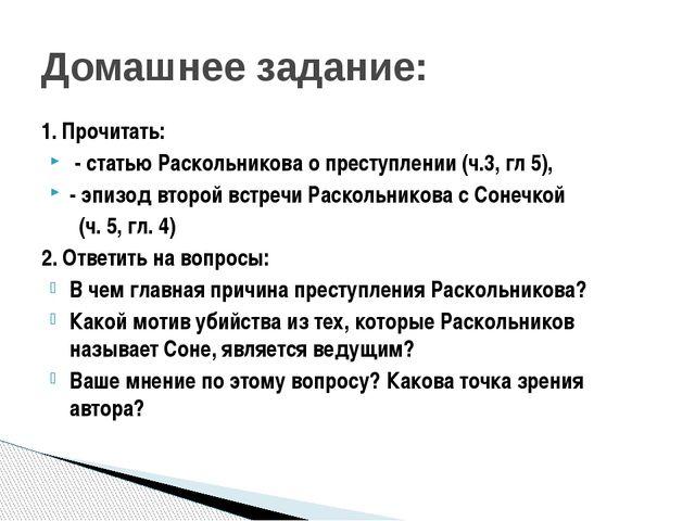 Домашнее задание: 1. Прочитать: - статью Раскольникова о преступлении (ч.3, г...