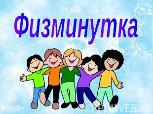 http://ppt4web.ru/images/242/12286/310/img12.jpg
