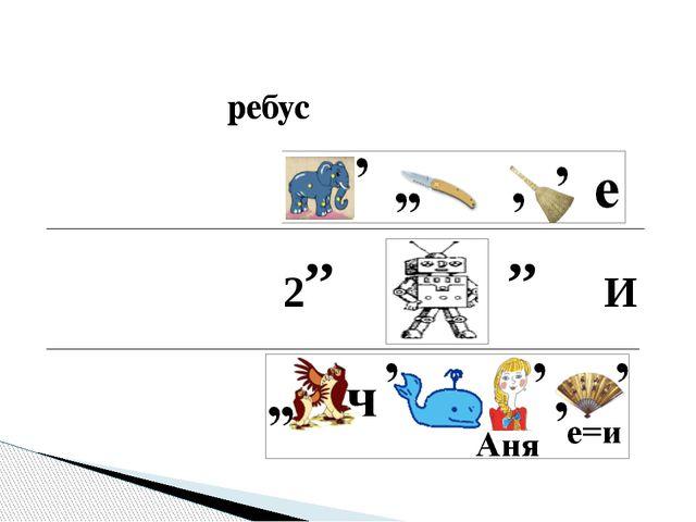 ребус ребус 2 И ,, ,, сложение дроби вычитание