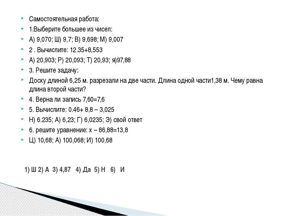 Самостоятельная работа: 1.Выберите большее из чисел: А) 9,070; Ш) 9,7; В) 9,6...
