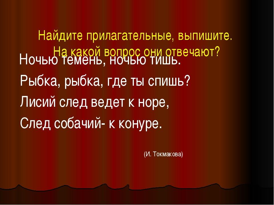 ПРОВЕРЬ СЕБЯ И.п. черемуха душистая, небо ясное Р.п. черемухи душистой, неба...