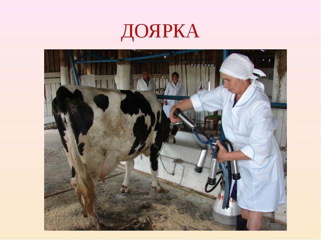 ДОЯРКА