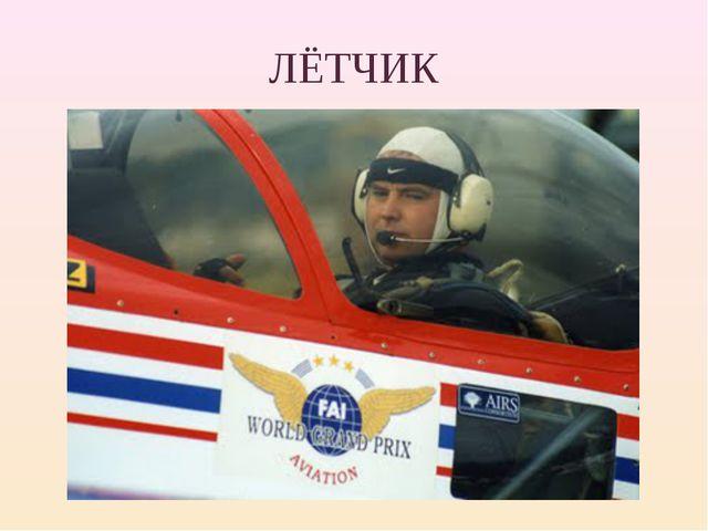 ЛЁТЧИК