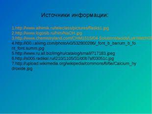 Источники информации: http://www.alhimik.ru/teleclass/pictures/flasks1.jpg ht