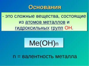 Основания - это сложные вещества, состоящие из атомов металлов и гидроксильны