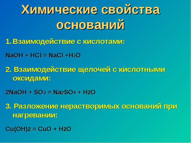 Химические свойства оснований Взаимодействие с кислотами: NaOH + HCl = NaCl +...
