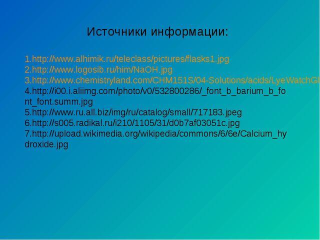 Источники информации: http://www.alhimik.ru/teleclass/pictures/flasks1.jpg ht...